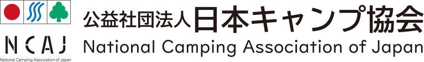 社団法人日本キャンプ協会